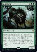 【JPN】意地悪な狼/Wicked Wolf[MTG_ELD_181R]