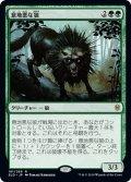 【JPN】意地悪な狼/Wicked Wolf[MTG_ELD_181R]