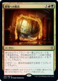 【JPN】僻境への脱出/Escape to the Wilds[MTG_ELD_189R]