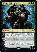 【JPN】★Foil★呪われた狩人、ガラク/Garruk, Cursed Huntsman[MTG_ELD_191M]