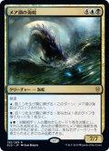 【JPN】★Foil★メア湖の海蛇/Lochmere Serpent[MTG_ELD_195R]