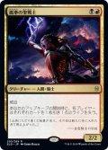 【JPN】★Foil★嵐拳の聖戦士/Stormfist Crusader[MTG_ELD_203R]