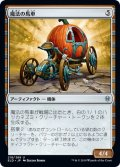 【JPN】魔法の馬車/Enchanted Carriage[MTG_ELD_218U]