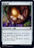 【JPN】黄金の卵/Golden Egg[MTG_ELD_220C]