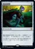【JPN】★Foil★魔術遠眼鏡/Sorcerous Spyglass[MTG_ELD_233R]