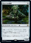 【JPN】★Foil★石とぐろの海蛇/Stonecoil Serpent[MTG_ELD_235R]