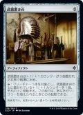 【JPN】武器置き台/Weapon Rack[MTG_ELD_236C]