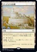 【JPN】★Foil★アーデンベイル城/Castle Ardenvale[MTG_ELD_238R]