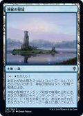 【JPN】神秘の聖域/Mystic Sanctuary[MTG_ELD_247C]