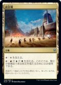 【JPN】試合場/Tournament Grounds[MTG_ELD_248U]