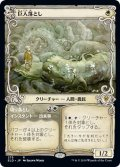 【JPN】巨人落とし/Giant Killer[MTG_ELD_275R]