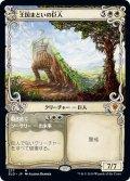【JPN】王国まといの巨人/Realm-Cloaked Giant[MTG_ELD_277M]