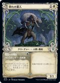 【JPN】群れの番人/Shepherd of the Flock[MTG_ELD_278U]