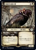 【JPN】真夜中の騎士団/Order of Midnight[MTG_ELD_288U]