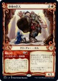 【JPN】砕骨の巨人/Bonecrusher Giant[MTG_ELD_291R]
