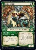 【JPN】恋煩いの野獣/Lovestruck Beast[MTG_ELD_299R]