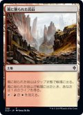 【JPN】風に削られた岩山/Wind-Scarred Crag[MTG_ELD_308C]