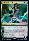 【JPN】トリックスター、オーコ/Oko, the Trickster[MTG_ELD_309M]