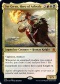 【JPN】アッシュベイルの英雄、グウィン卿/Syr Gwyn, Hero of Ashvale[MTG_ELD_330M]