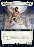 【JPN】不動の女王、リンデン/Linden, the Steadfast Queen[MTG_ELD_340R]