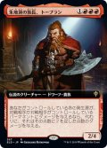 【JPN】朱地洞の族長、トーブラン/Torbran, Thane of Red Fell[MTG_ELD_367R]