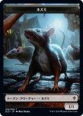 【JPN】ネズミ[MTG_ELD_T06T]