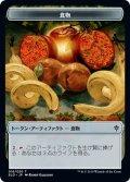 【JPN】食物[MTG_ELD_T16T]