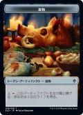 【JPN】食物[MTG_ELD_T18T]