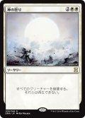 【JPN】神の怒り/Wrath of God[MTG_EMA_038R]