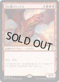 【JPN】刃の翼ロリックス/Rorix Bladewing[MTG_EMA_145R]