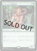 【JPN】アルゴスの女魔術師/Argothian Enchantress[MTG_EMA_158M]