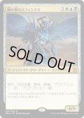 【JPN】鋼の風のスフィンクス/Sphinx of the Steel Wind[MTG_EMA_207M]