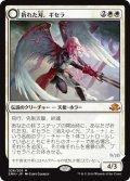 【JPN】折れた刃、ギセラ/Gisela, the Broken Blade[MTG_EMN_028M]