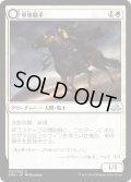 【JPN】単体騎手/Lone Rider[MTG_EMN_033U]