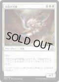 【JPN】支配の天使/Subjugator Angel[MTG_EMN_045U]