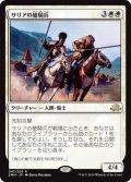 【JPN】サリアの槍騎兵/Thalia's Lancers[MTG_EMN_047R]