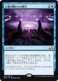 【JPN】久遠の闇からの誘引/Coax from the Blind Eternities[MTG_EMN_051R]