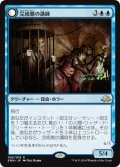 【JPN】完成態の講師/Docent of Perfection[MTG_EMN_056R]