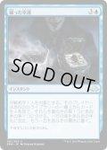 【JPN】偏った幸運/Fortune's Favor[MTG_EMN_061U]