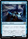 【JPN】霜のニブリス/Niblis of Frost[MTG_EMN_072R]