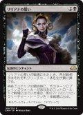 【JPN】リリアナの誓い/Oath of Liliana[MTG_EMN_099R]