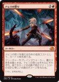 【JPN】ナヒリの怒り/Nahiri's Wrath[MTG_EMN_137M]