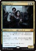 【JPN】ギサとゲラルフ/Gisa and Geralf[MTG_EMN_183M]