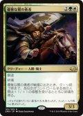 【JPN】優雅な鷺の勇者/Heron's Grace Champion[MTG_EMN_185R]