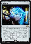 【JPN】魂分離機/Soul Separator[MTG_EMN_199R]