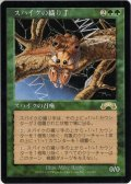 【JPN】スパイクの織り手/Spike Weaver[MTG_EXO_128R]