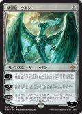 【JPN】精霊龍、ウギン/Ugin, the Spirit DragonMTG_FRF_001M]