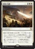 【JPN】城塞の包囲/Citadel SiegeMTG_FRF_008R]
