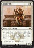 【JPN】龍鱗隊の将軍/Dragonscale GeneralMTG_FRF_011R]