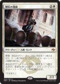 【JPN】僧院の導師/Monastery MentorMTG_FRF_020M]
